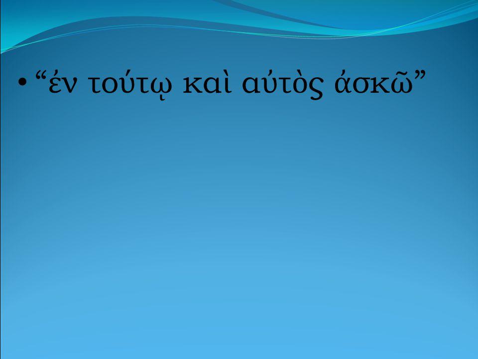 ἐ ν το ύ τ ῳ κα ὶ α ὐ τ ὸ ς ἀ σκ ῶ