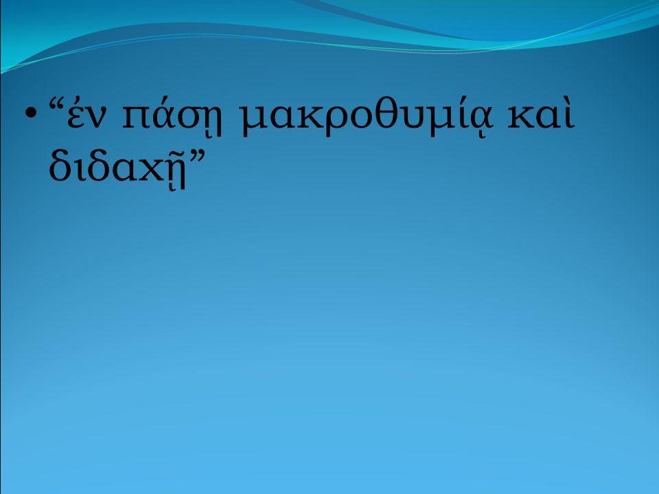 ἐ ν π ά σ ῃ μακροθυμ ίᾳ κα ὶ διδαχ ῇ