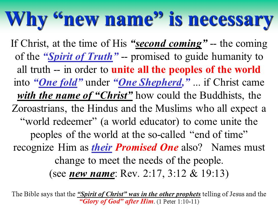 If Christ, at the time of His second coming -- the coming of the Spirit of Truth -- promised to guide humanity to all truth -- in order to unite all the peoples of the world into One fold under One Shepherd, ...