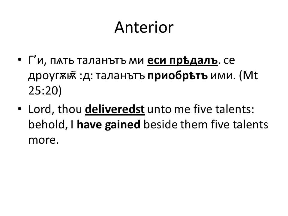 Anterior Г'и, пѧть таланътъ ми еси прѣдалъ. се дроугѫѭ҄ :д: таланътъ приобрѣтъ ими.