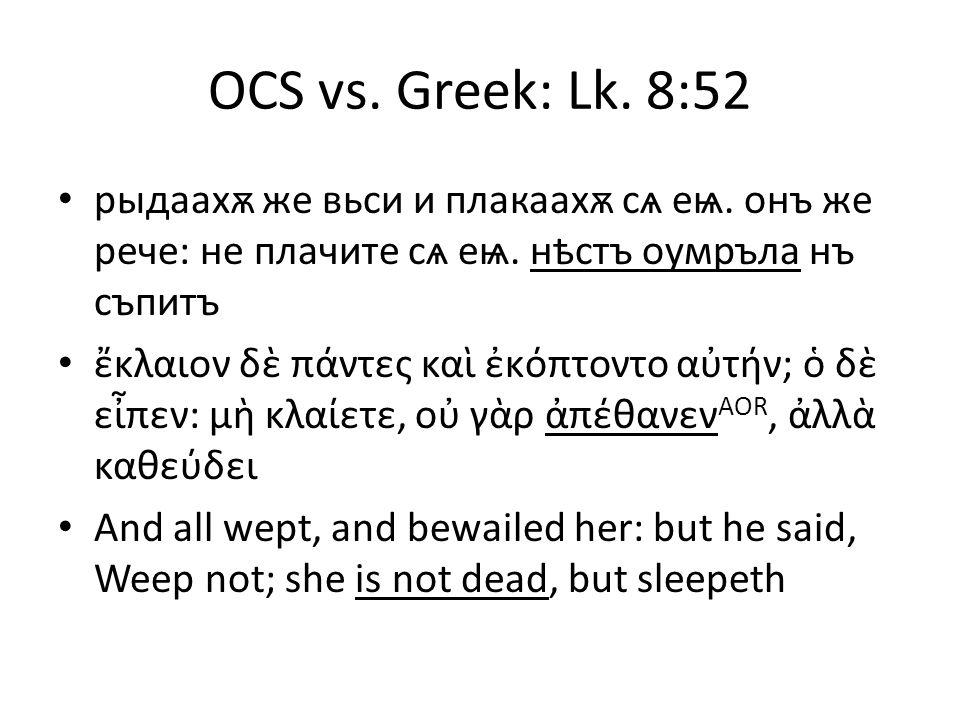 OCS vs. Greek: Lk. 8:52 рыдаахѫ же вьси и плакаахѫ сѧ еѩ.