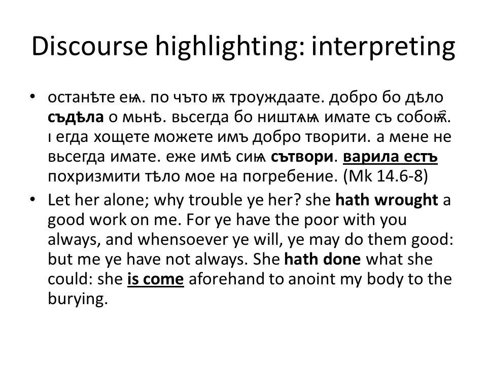 Discourse highlighting: interpreting останѣте еѩ. по чъто ѭ троуждаате.