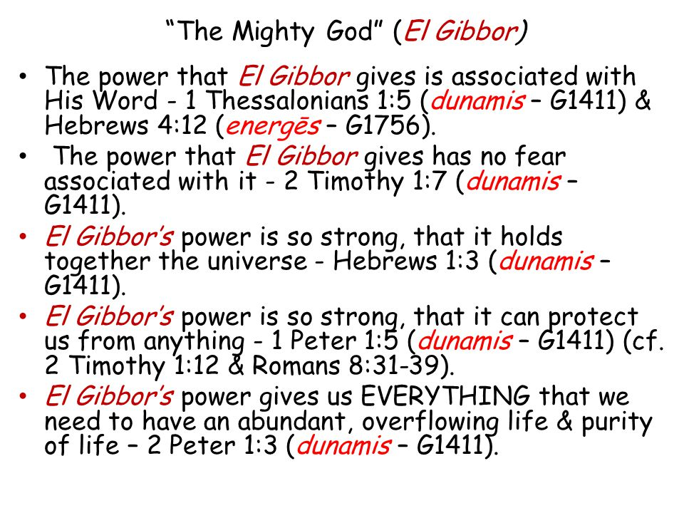 The power that El Gibbor gives is associated with His Word - 1 Thessalonians 1:5 (dunamis – G1411) & Hebrews 4:12 (energēs – G1756).
