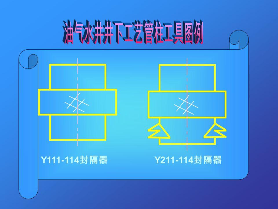 Y111-114 封隔器 Y211-114 封隔器