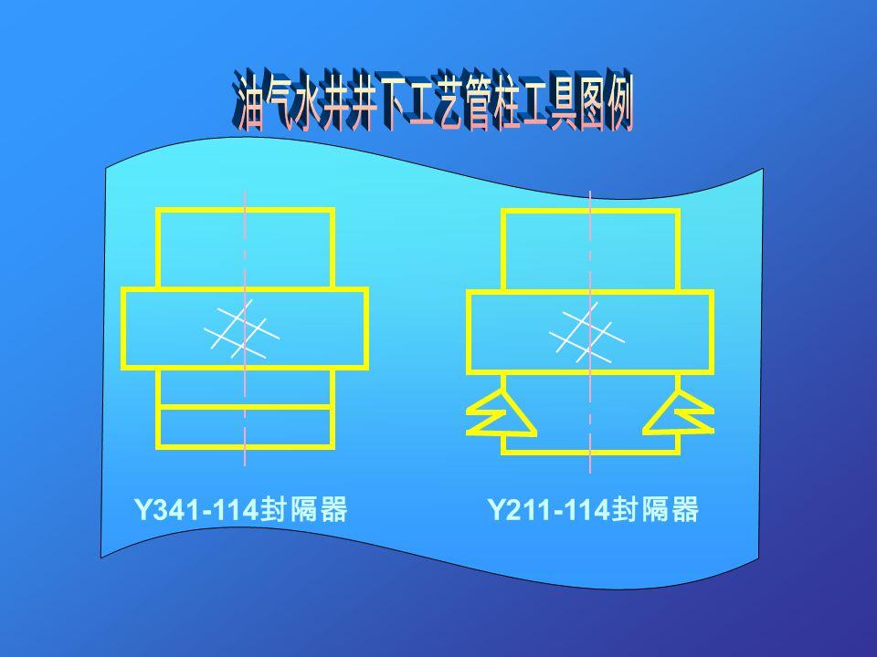 Y341-114 封隔器 Y211-114 封隔器