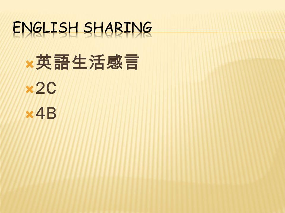  英語生活感言  2C  4B