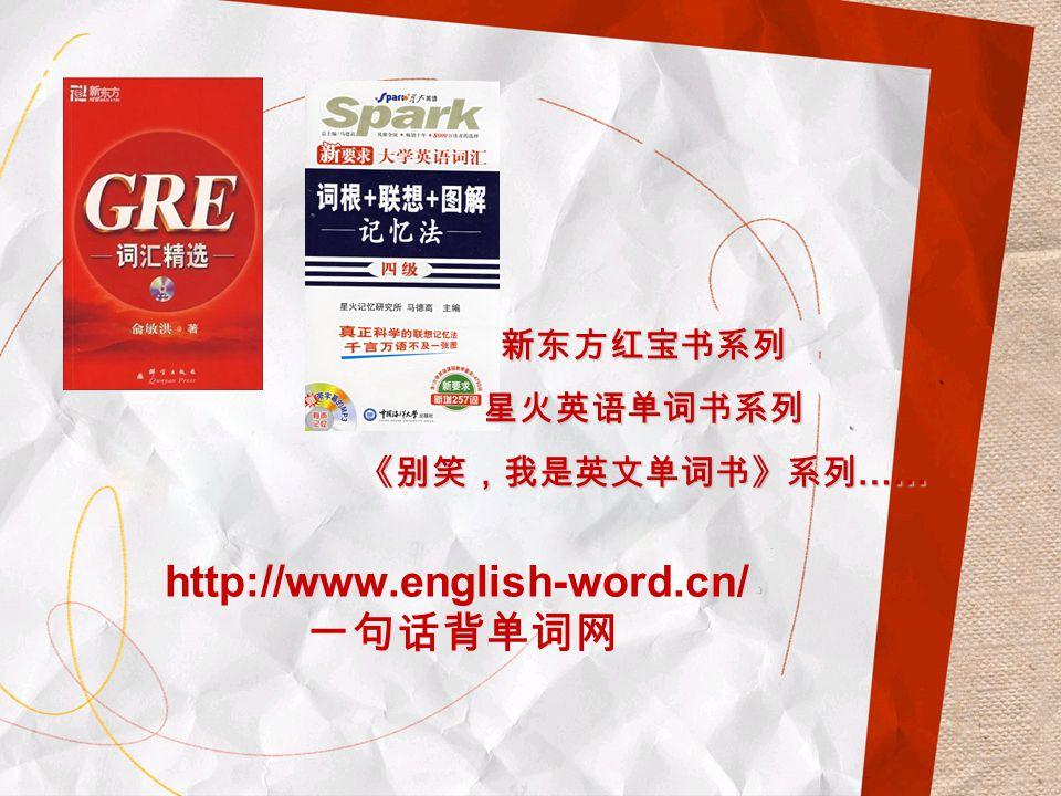 http://www.english-word.cn/ 一句话背单词网 新东方红宝书系列星火英语单词书系列 《别笑,我是英文单词书》系列 ……