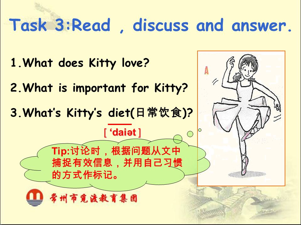 Task 3:Read, discuss and answer.1.What does Kitty love.