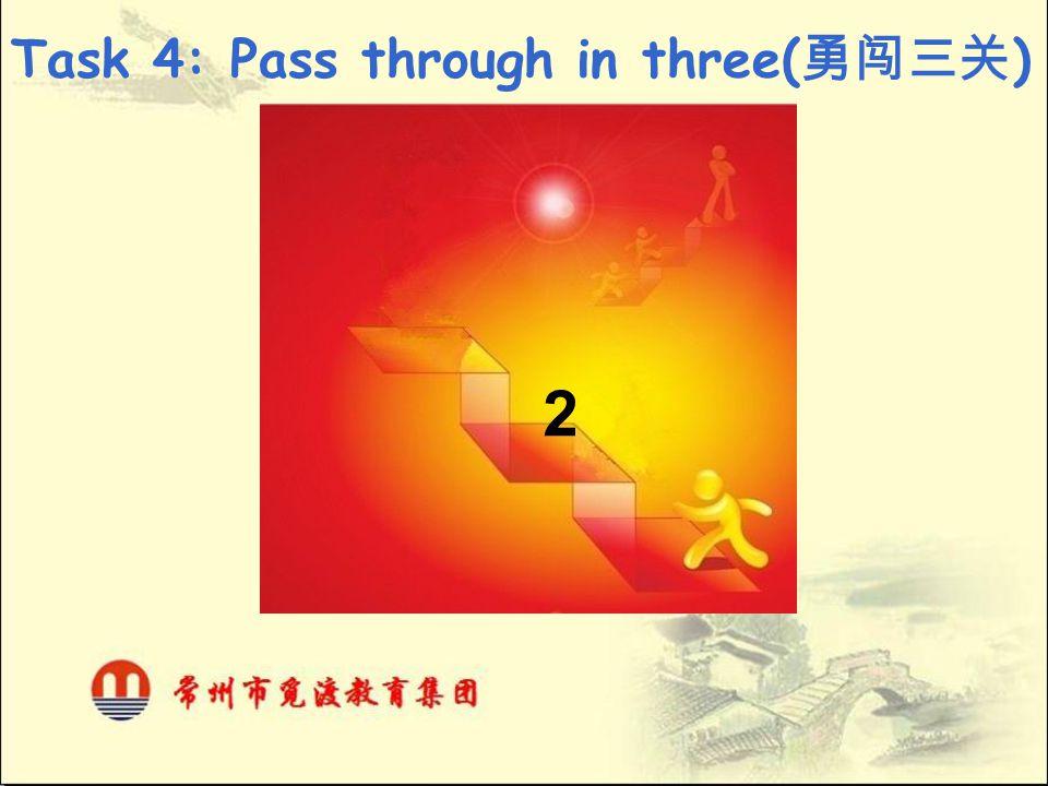 Task 4: Pass through in three( 勇闯三关 ) 2