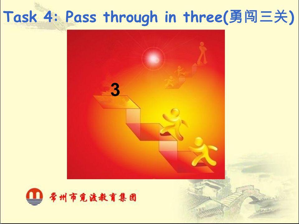 Task 4: Pass through in three( 勇闯三关 ) 3
