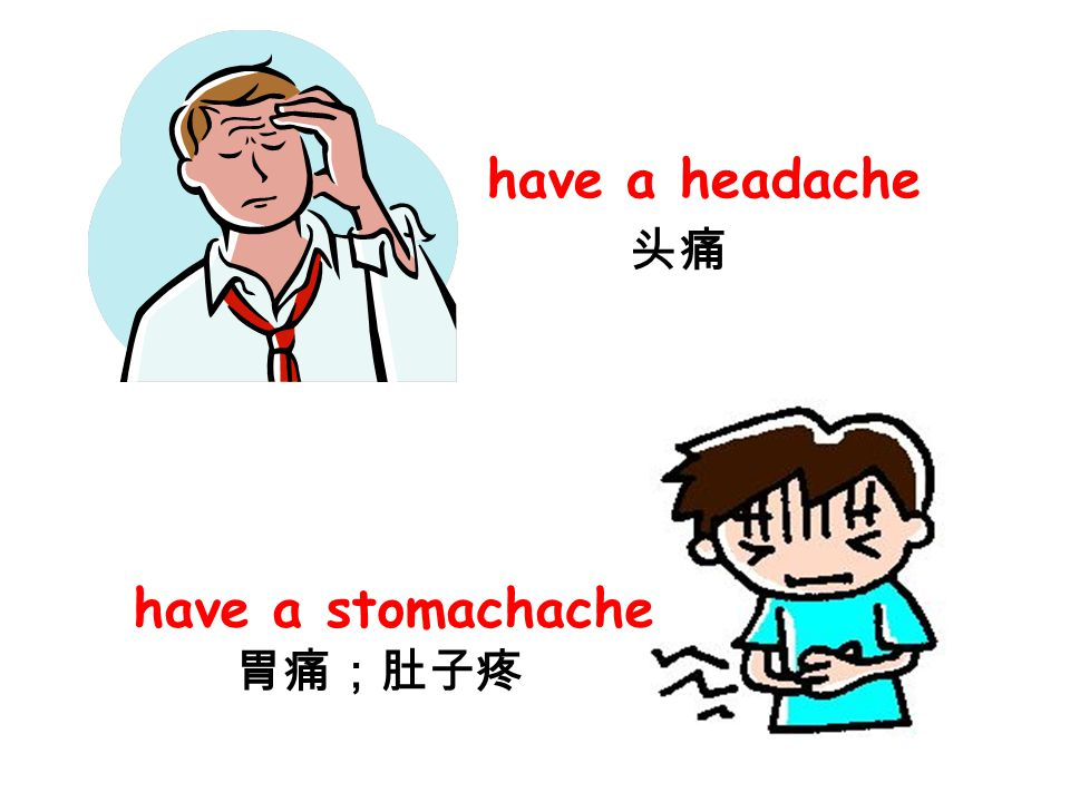 have a cough have a sore throat 咳嗽 喉咙痛
