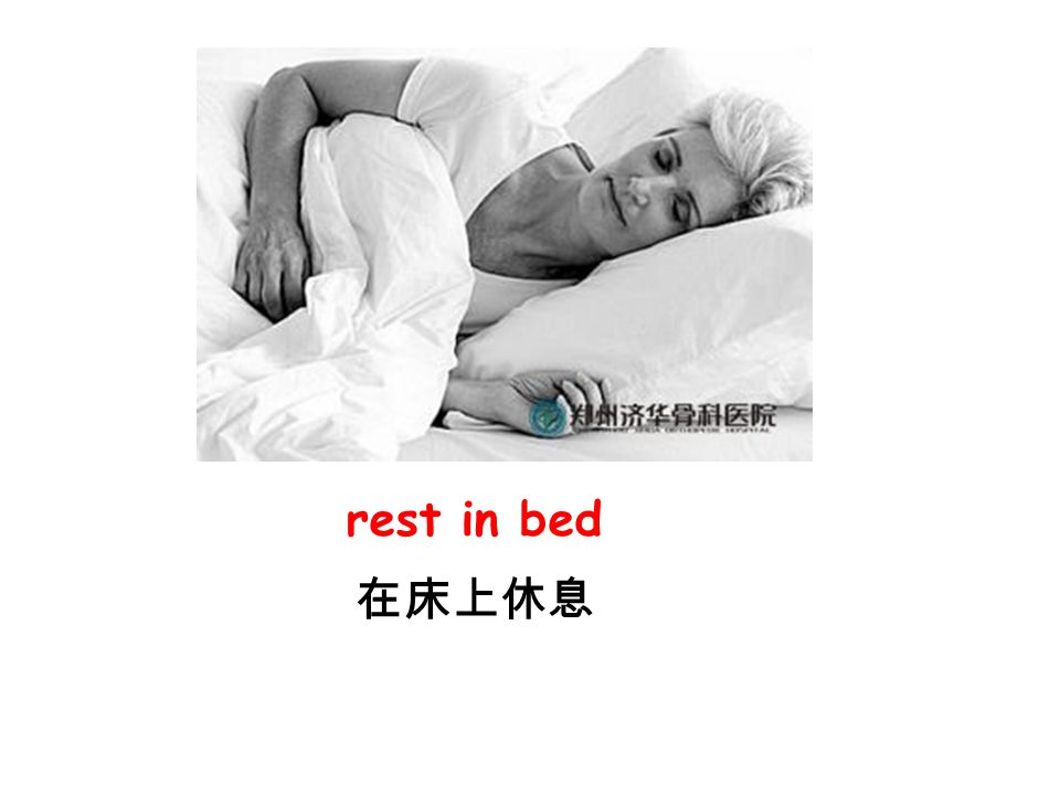 rest in bed 在床上休息