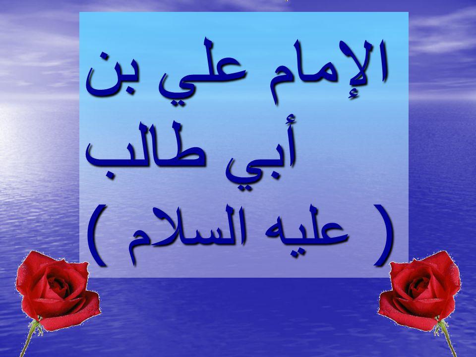 الإمام علي بن أبي طالب ( عليه السلام )