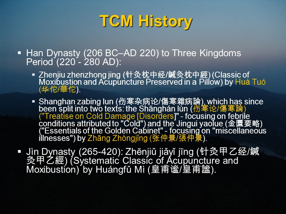 TCM History  Han Dynasty (206 BC–AD 220) to Three Kingdoms Period (220 - 280 AD):  Zhenjiu zhenzhong jing ( 针灸枕中经 / 鍼灸枕中經 ) (Classic of Moxibustion