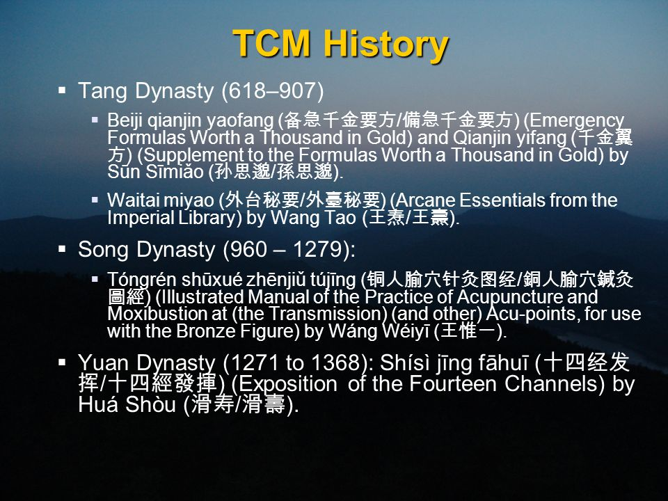 TCM History  Tang Dynasty (618–907)  Beiji qianjin yaofang ( 备急千金要方 / 備急千金要方 ) (Emergency Formulas Worth a Thousand in Gold) and Qianjin yifang ( 千金