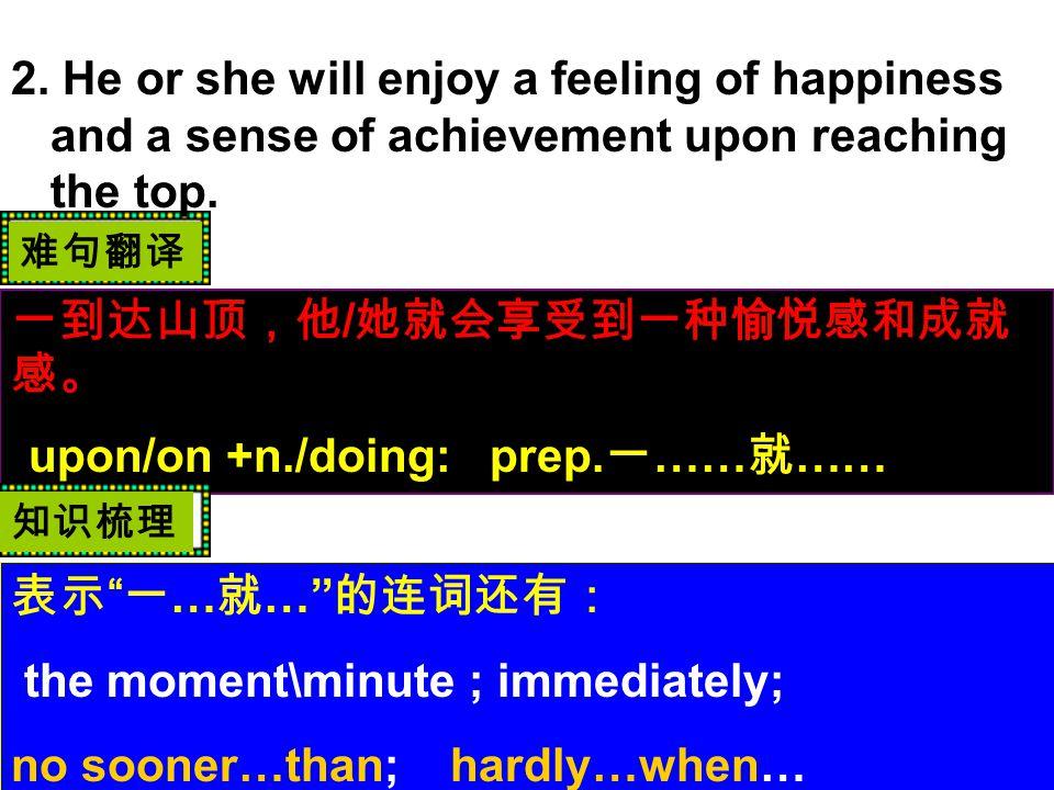 一到达山顶,他 / 她就会享受到一种愉悦感和成就 感。 2.