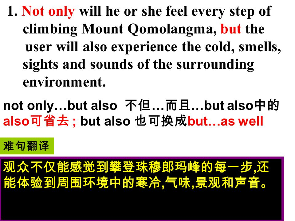 1. Not only will he or she feel every step of climbing Mount Qomolangma, but the user will also experience the cold, smells, sights and sounds of the
