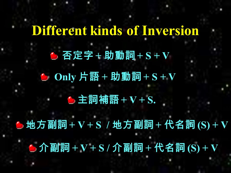 Instruction ( 倒裝句 ) In this activity, you are going to learn more about a sentence pattern called Inversion. Followed the examples are some exercises that need you to apply the rules to change the sentences into the pattern Inversion.