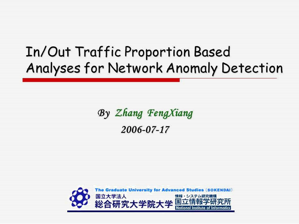 In/Out Traffic Proportion Based Analyses for Network Anomaly Detection By Zhang FengXiang 2006-07-17