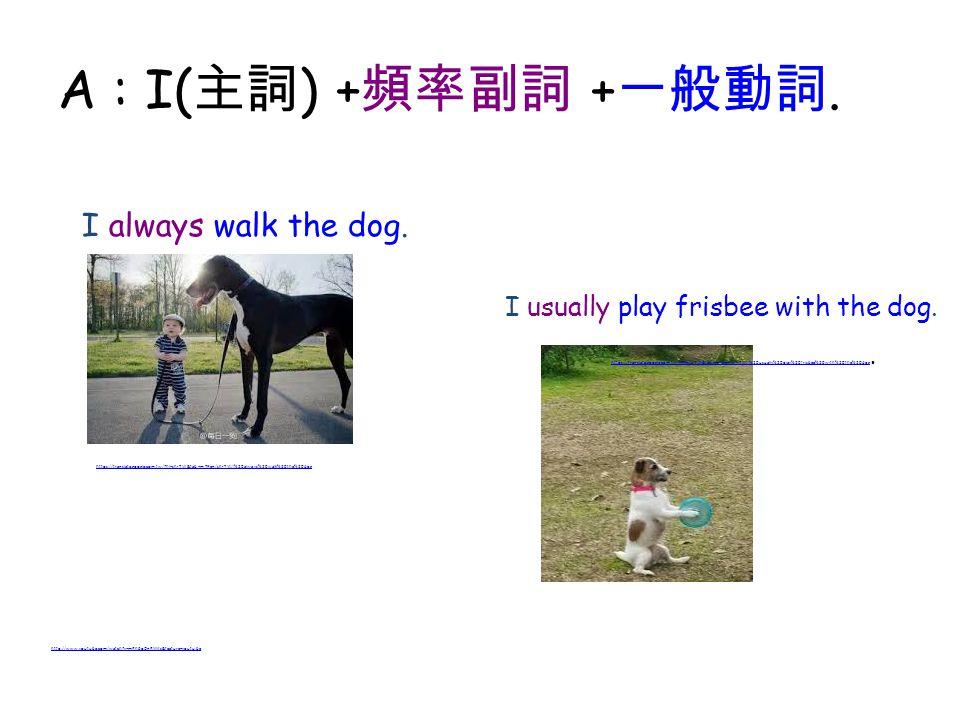 Q: How often do you + 1/2/3/4 .1. walk the dog 4.