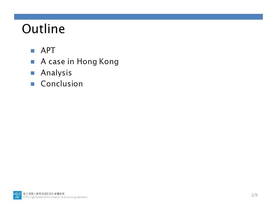 國立清華大學高速通訊與計算實驗室 NTHU High-Speed Communication & Computing Laboratory Outline APT A case in Hong Kong Analysis Conclusion 2/9