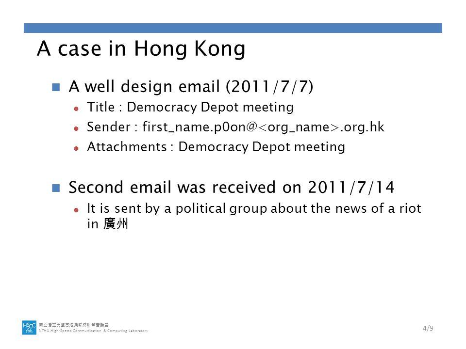 國立清華大學高速通訊與計算實驗室 NTHU High-Speed Communication & Computing Laboratory A case in Hong Kong A well design email (2011/7/7) Title : Democracy Depot meeting Sender : first_name.p0on@.org.hk Attachments : Democracy Depot meeting Second email was received on 2011/7/14 It is sent by a political group about the news of a riot in 廣州 4/9