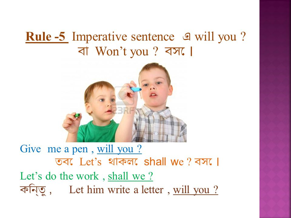 Rule -5 Imperative sentence এ will you . বা Won't you .