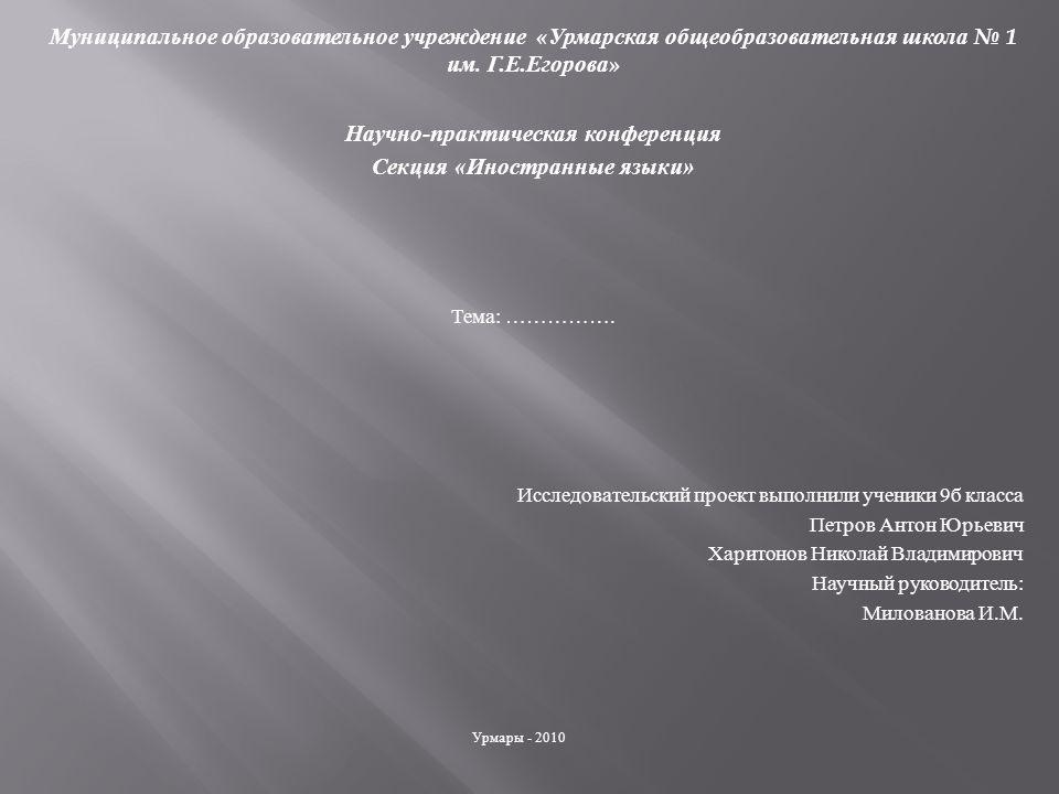 Муниципальное образовательное учреждение « Урмарская общеобразовательная школа № 1 им.