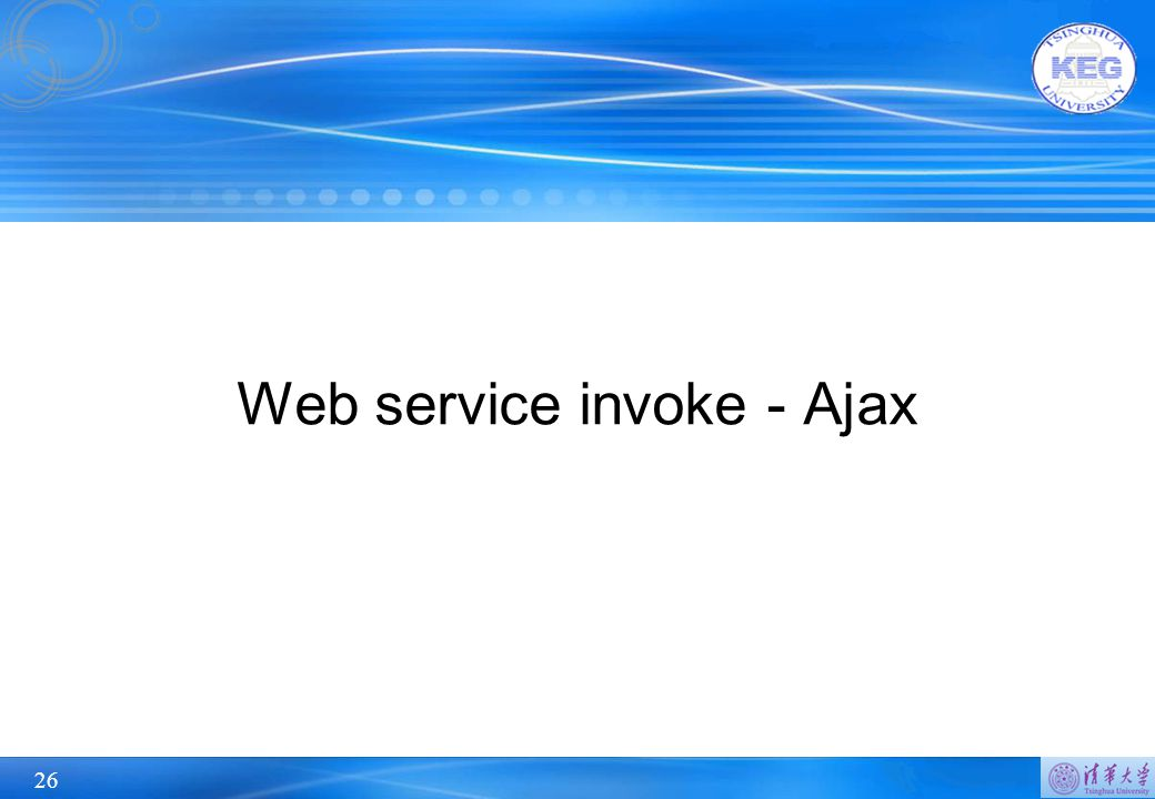 26 Web service invoke - Ajax