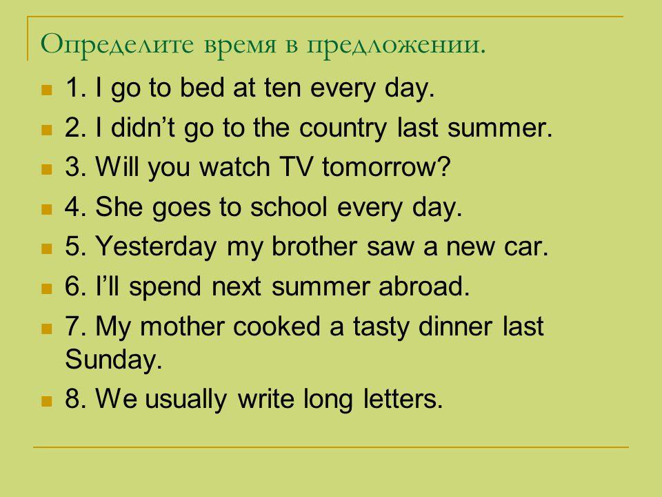 Определите время в предложении. 1. I go to bed at ten every day.