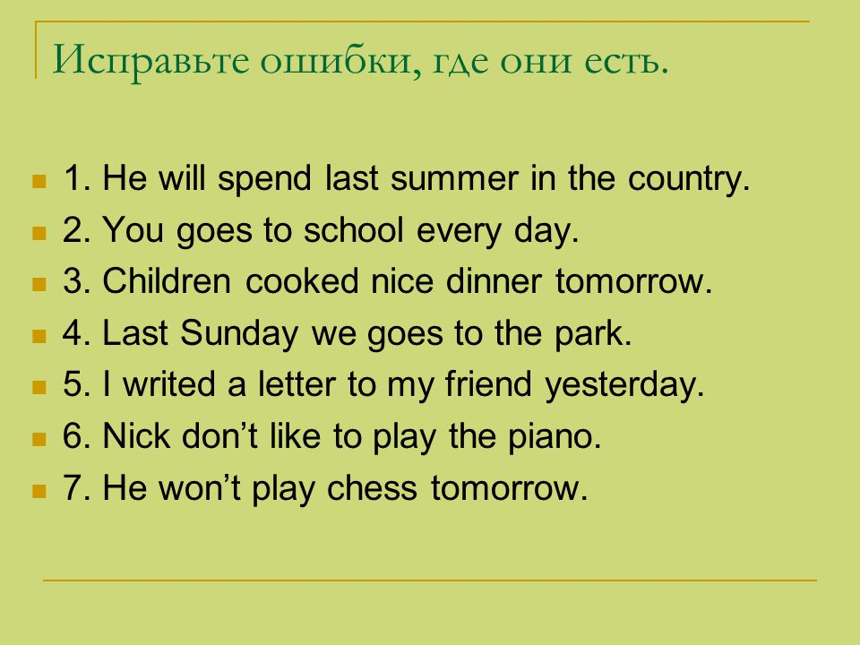 Исправьте ошибки, где они есть. 1. He will spend last summer in the country.