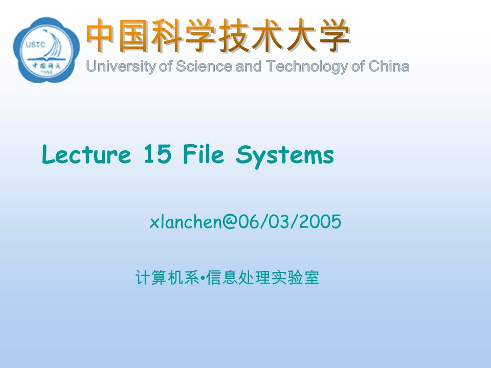 计算机系 信息处理实验室 Lecture 15 File Systems xlanchen@06/03/2005