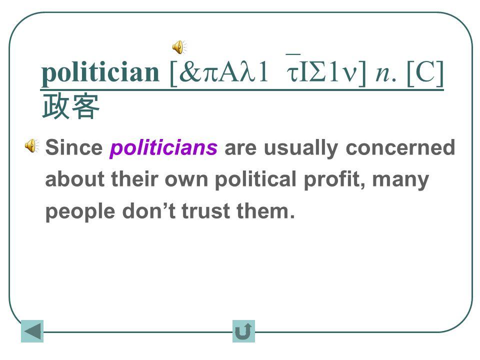 politician [&pAl1`tIS1n] n.