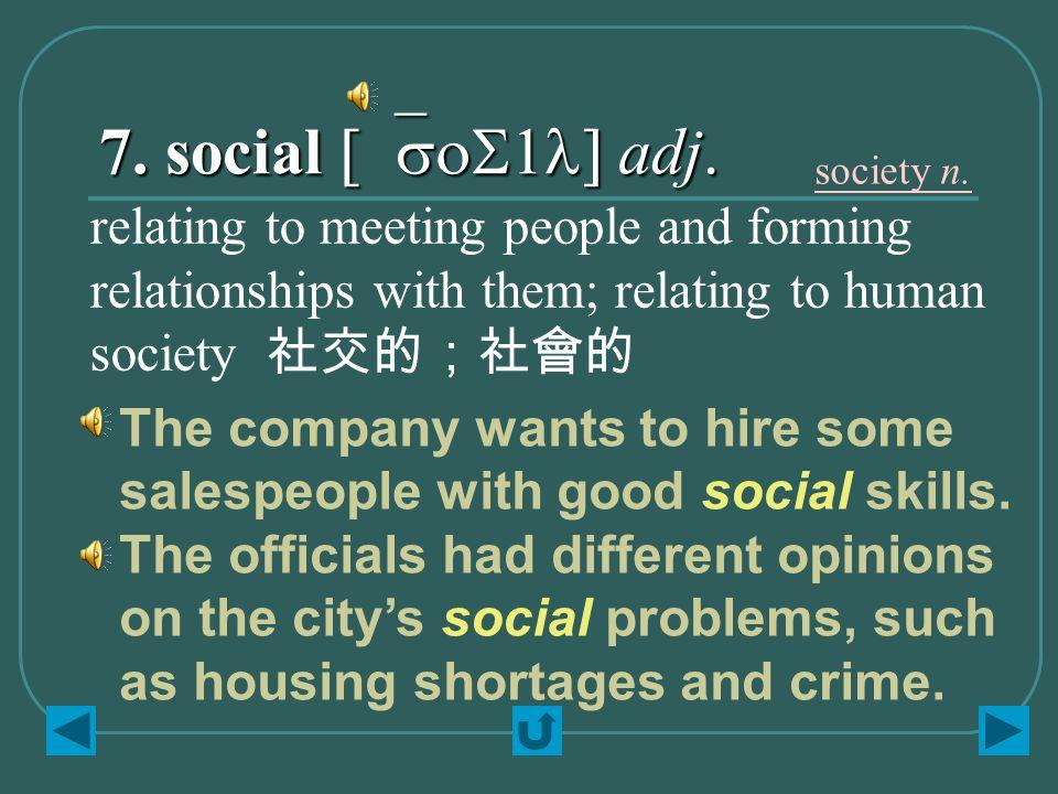 7. social [`soS1l] adj.