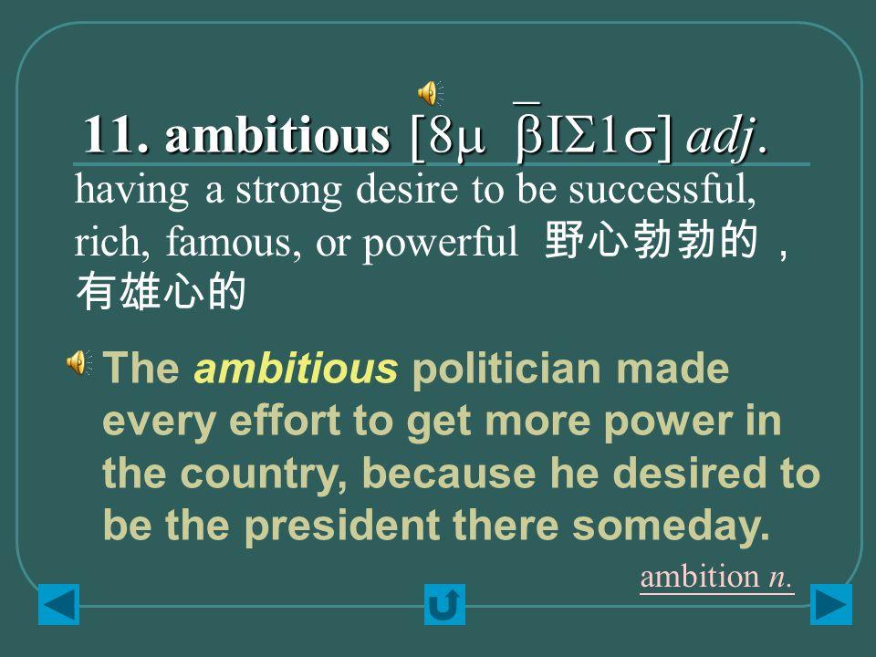 11. ambitious [8m`bIS1s] adj.