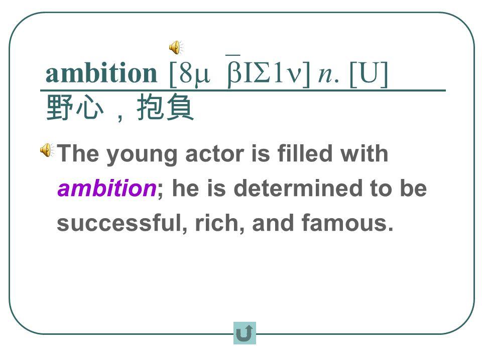ambition [8m`bIS1n] n.