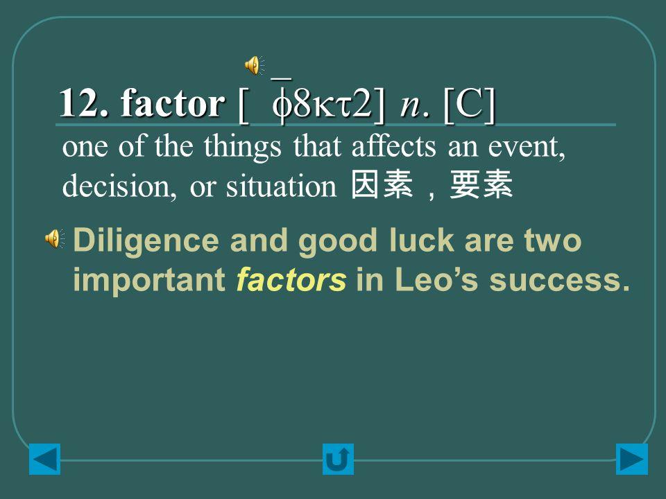 12. factor [`f8kt2] n.
