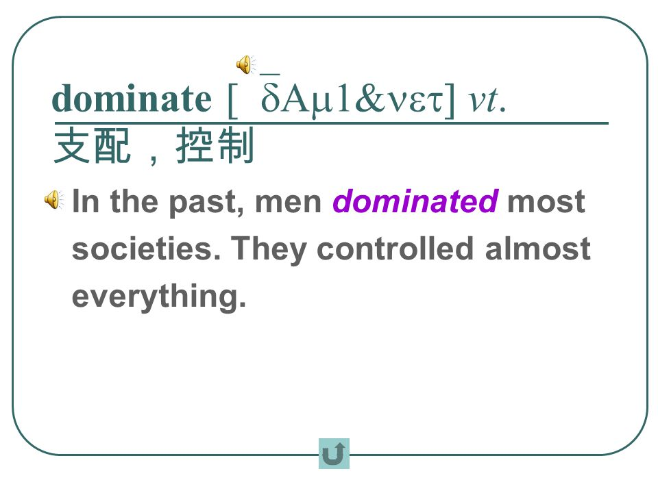dominate [`dAm1&net] vt. 支配,控制 In the past, men dominated most societies. They controlled almost everything.