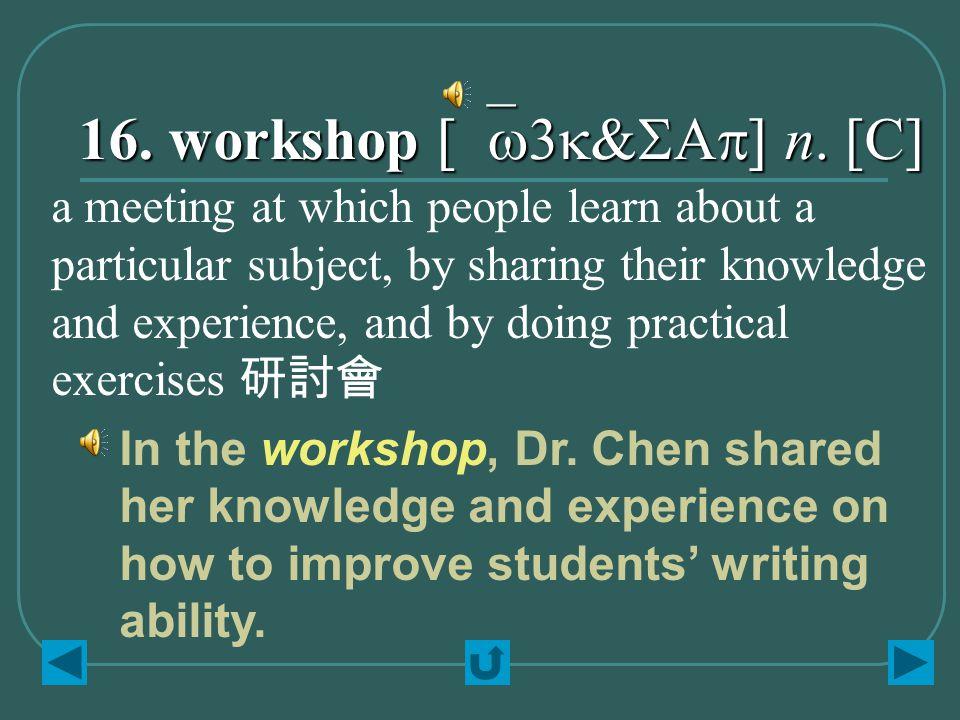 16. workshop [`w3k&SAp] n.
