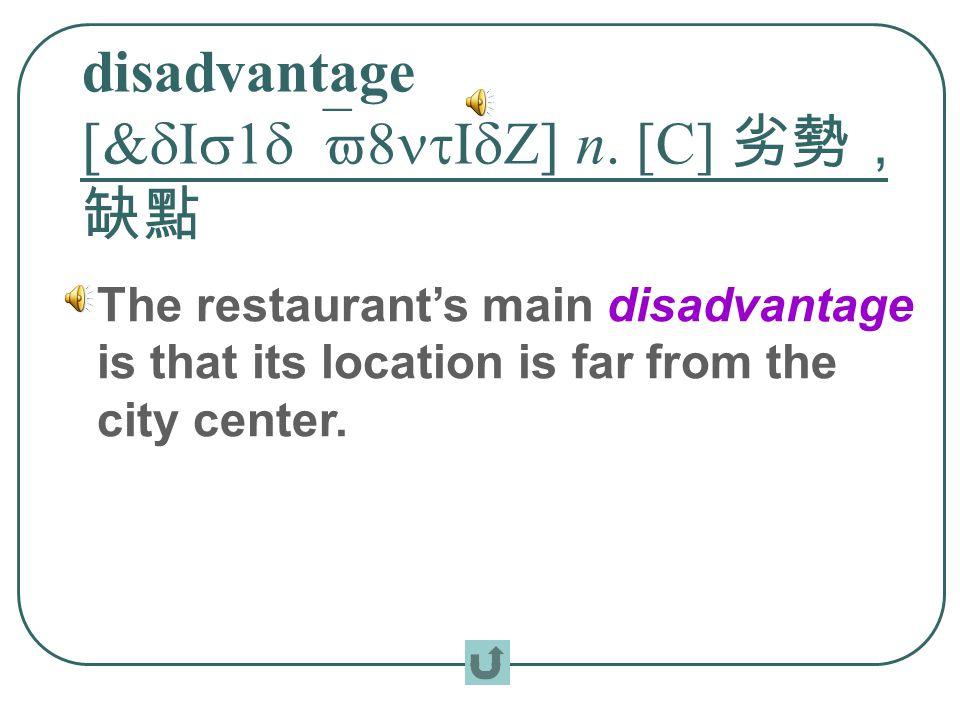 disadvantage [&dIs1d`v8ntIdZ] n.
