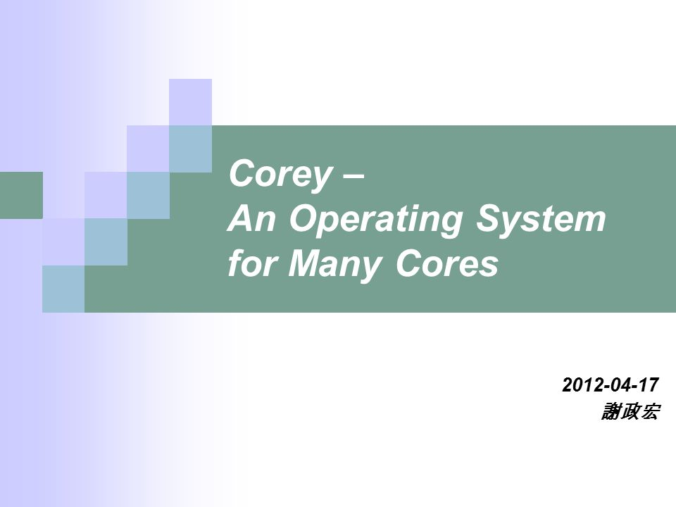 Corey – An Operating System for Many Cores 2012-04-17 謝政宏