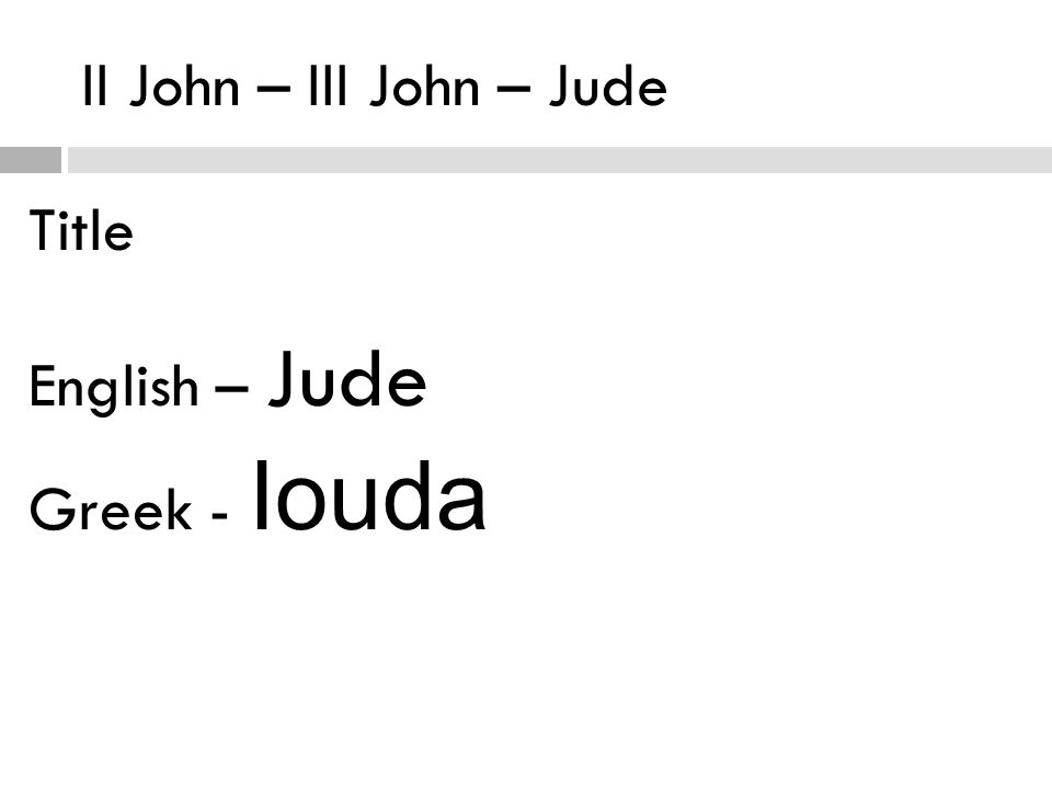 II John – III John – Jude Title English – Jude Greek - Iouda