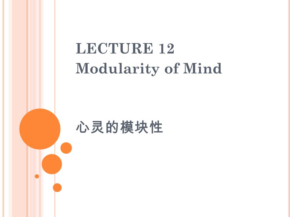 LECTURE 12 Modularity of Mind 心灵的模块性
