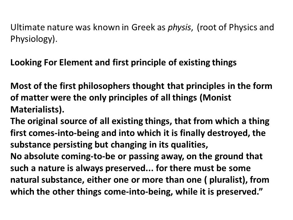 Ultimate nature was known in Greek as physis, (root of Physics and Physiology).