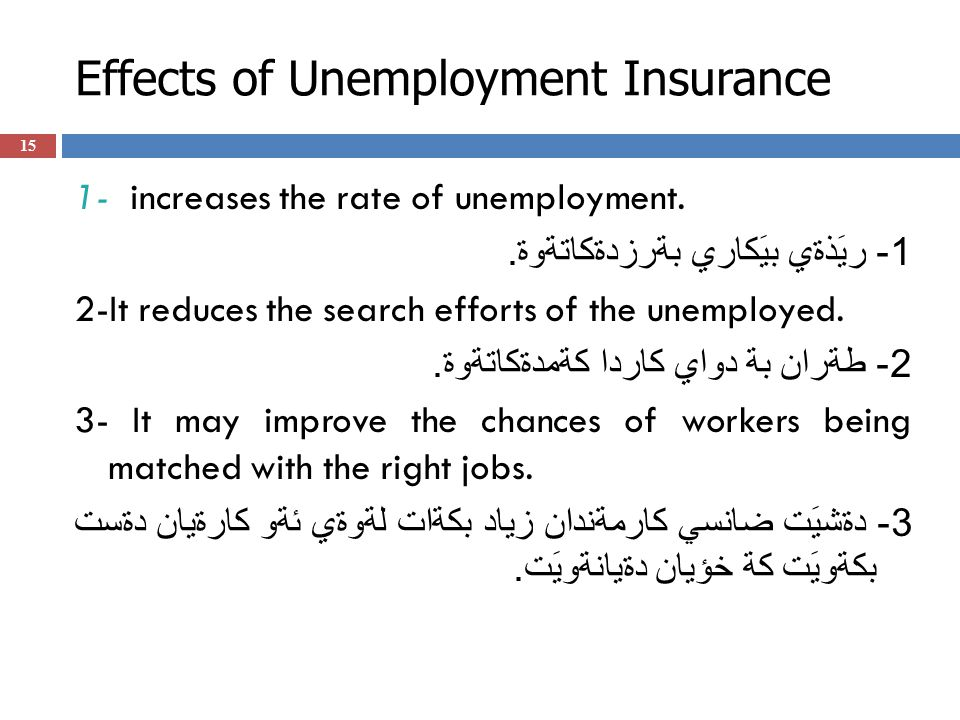 Effects of Unemployment Insurance 1- increases the rate of unemployment.