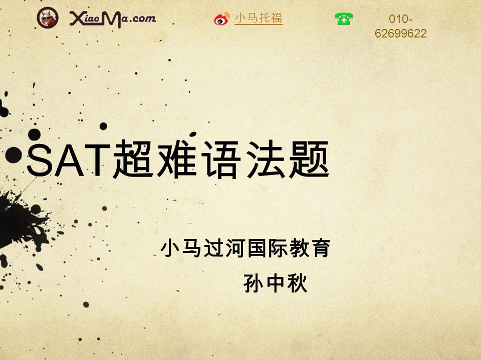 小马托福 010- 62699622 SAT 超难语法题 小马过河国际教育 孙中秋