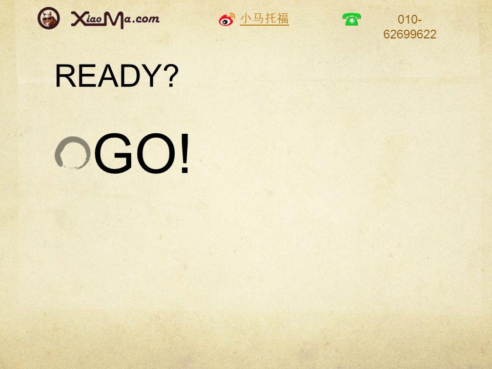 小马托福 010- 62699622 READY GO!