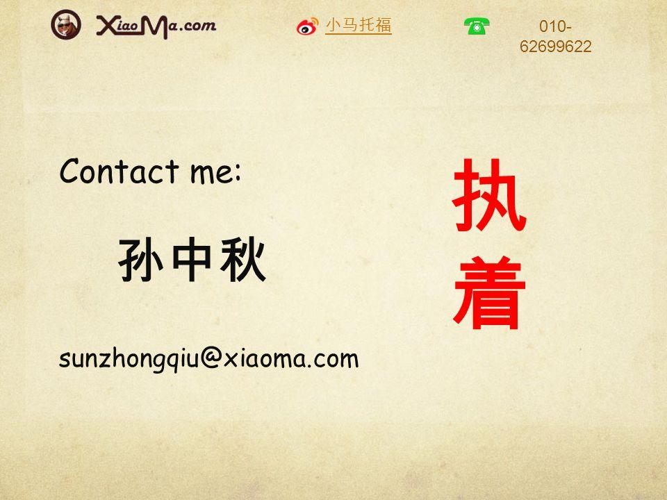 小马托福 010- 62699622 Contact me: 孙中秋 sunzhongqiu@xiaoma.com 执着执着