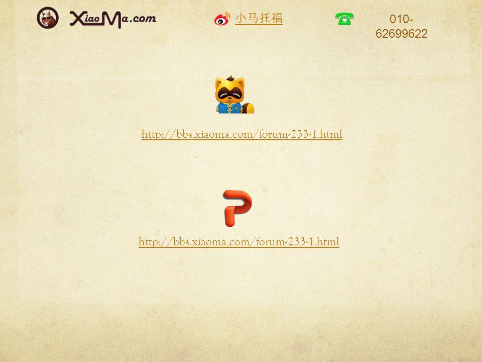 小马托福 010- 62699622 http://bbs.xiaoma.com/forum-233-1.html