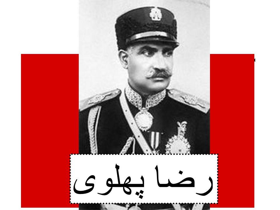 8. Persia (Iran) Nationalist revolt led to Reza Shah Pahlavi taking power رضا پهلوی